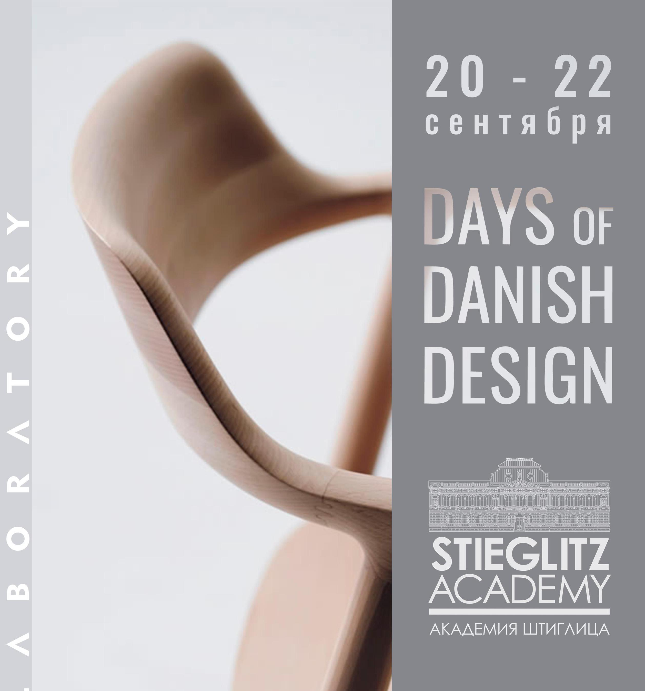 Days of Danish Design