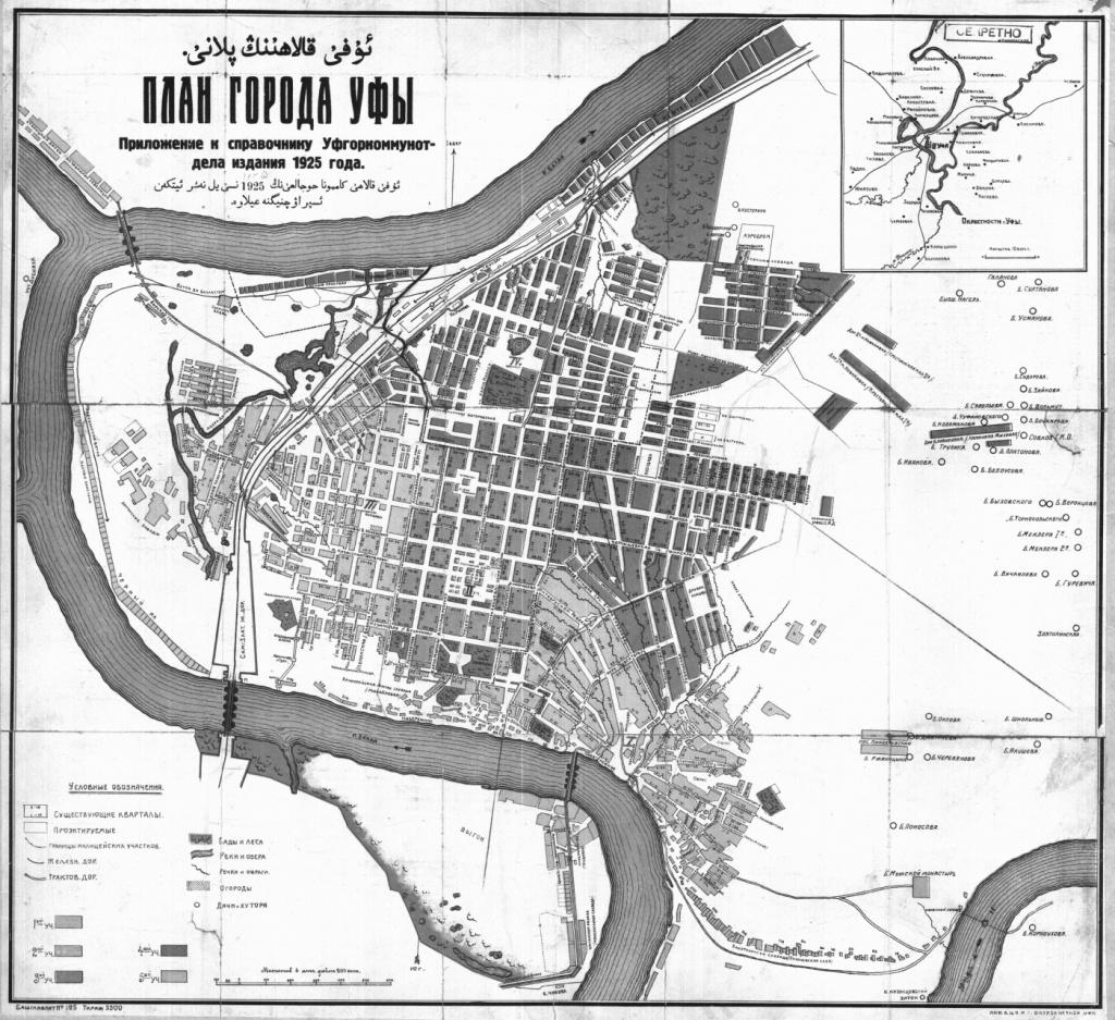 plan-goroda-ufa-1925-goda.jpg